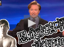 Watch: Conan O'Brien Gets 'Revenge' On Chinese Talk Show