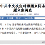 Xinhua on Bo
