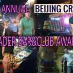 Beijing Cream Bar and Club Awards