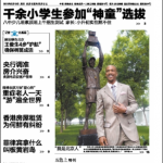 Marbury on front page of Beijing Evening News