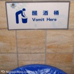 Wake Up, Beijing… And Vomit Here