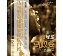 Stephon Marbury's Beijing Book Signing Today Attracted A Thousand Fans. By The Way, Stephon Marbury Has A Book