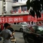 Zhenjia traitor banner