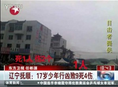 Chinese Teen Reportedly Stabs And Kills Eight After Dispute With Girlfriend [UPDATE]