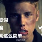 Nike - Bieber