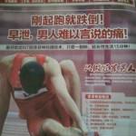 Liu Xiang PE ad