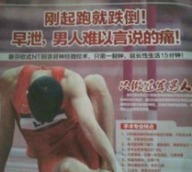 Liu Xiang Is Now A Poster Boy For Premature Ejaculation