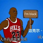 Michael Jordan Is Black, Chinese Show Reminds Us