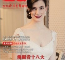 Woman Of The Hour, Andrea Yu, Is Actually Andrea Hodgkinson, Magazine Cover Girl [UPDATE]