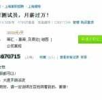 "Need A Job? Shanghai Company Seeks ""Condom Testers"""
