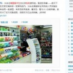 Korean Students Rob Beijing Convenience Store, Charges Aren't Pressed