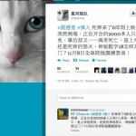 "Here's A Petition To Free Zhai Xiaobing, Arrested For His Infamous ""Final Destination"" Tweet"