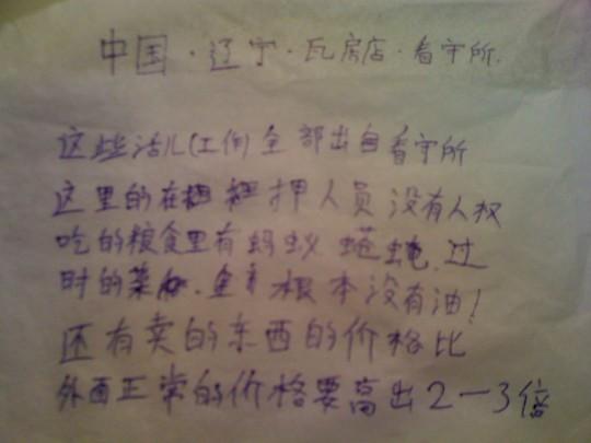 Letter on toilet seat