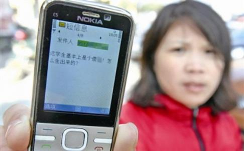 Mass text message in Zhejiang