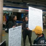 Police Detain Mother In Beijing Petitioning For Improved Subway Safety (Because Her Son Was Electrocuted)