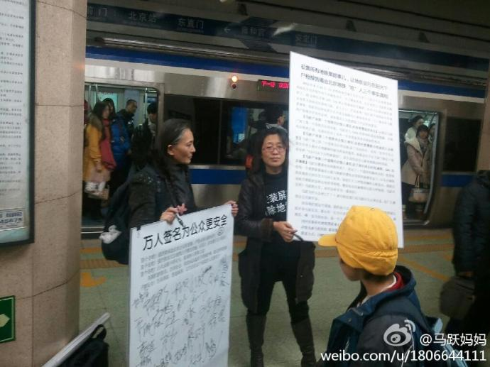Mother detained Beijing subway petitioner 2