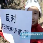 Rare Protest In Beijing, Over Proposed Express Rail featured image