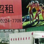 How Wrong Is It To Use Nude Children In Billboard Advertising? Shenzhen Agency Finds Out