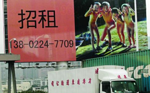 Shenzhen billboard nude children