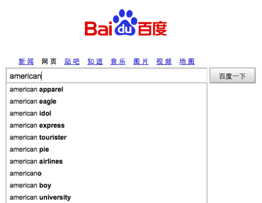 Baidu American consulate search 1