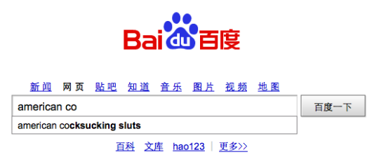 Baidu American consulate search 3