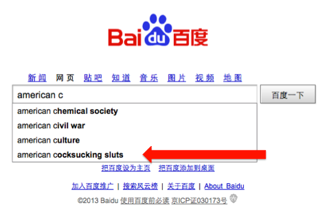 Baidu American consulate search 4