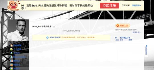 Brad Pitt's Sina Weibo