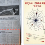 Forced To Run A Pro-Gov Editorial, One Nanfang Media Group Paper Placed It Next To A Pest Extermination Ad