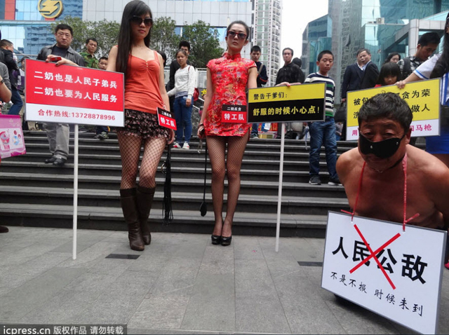 Shenzhen mistresses against corruption