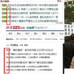 Southern Weekly Update: Speeches, Scuffles, Chen Guangcheng, And Acrostics