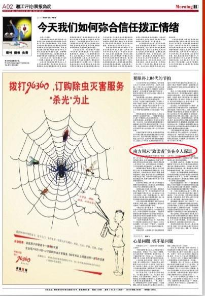 Xiaoxiang Morning Post placement of GT editorial