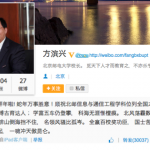 "Add ""Get Lost"" To The Nasty Things Netizens Have Tweeted At Fang Binxing, Architect Of The Great Firewall"