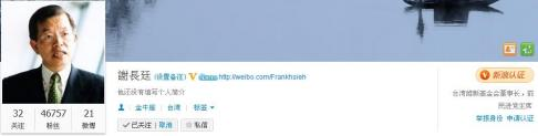 Frank Hsieh Chang-Ting Sina Weibo