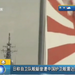 Chinese Ship Locks Weapons Radar On Japanese Vessel, Because It Can [UPDATE]