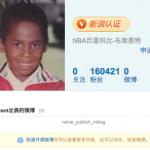 Kobe Bryant Has A Verified Sina Weibo Account; 160,000 Followers, 0 Posts