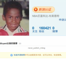 Kobe Bryant Has A Verified Sina Weibo Account; 160,000 Followers, 0 Posts