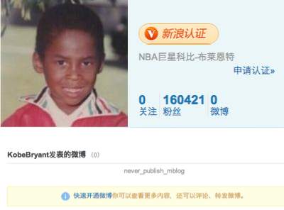 Kobe Bryant on Sina Weibo