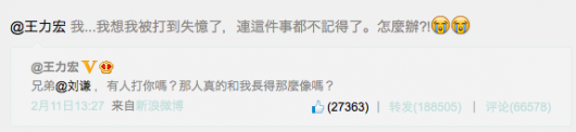 Lu Chen and Leehom Wang on Sina Weibo