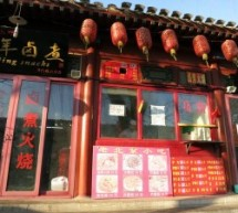 That Racist Beijing Restaurant? RFH Visited With A Japanese Diner