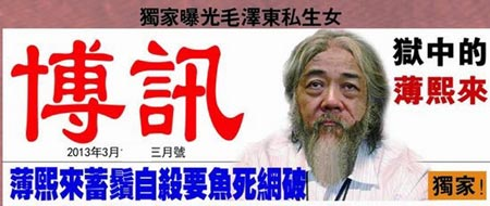 Bo Xilai beard photoshop