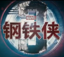 Watch: New Iron Man 3 Trailer Featuring Fan Bingbing And Wang Xueqi