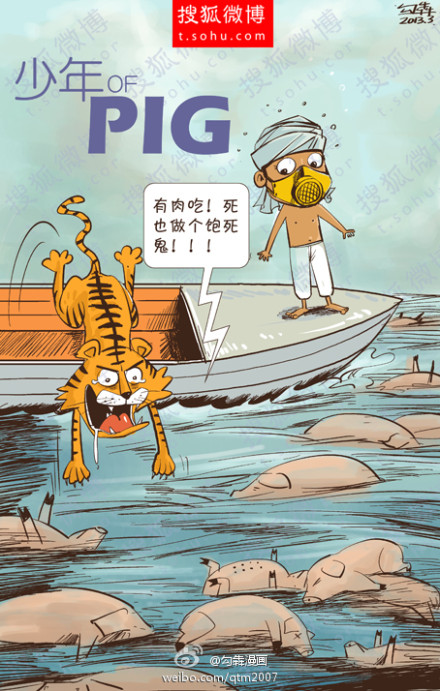 Life of Pig meme, in China