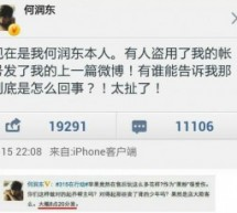 Did CCTV Buy Out Taiwanese Actor Peter Ho, Among Others, To Publish Weibo Post Criticizing Apple?