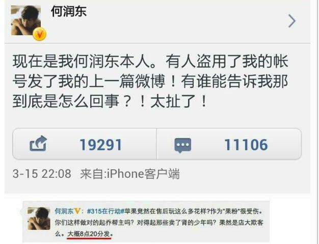 Peter Ho Sina Weibo