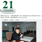 Chinese Weekly Falls For Another Spoof, This One Claiming Kim Jong-un's Missile Launch Was Delayed By Windows Glitch