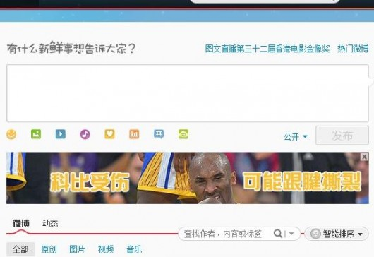 Chinese fans react on Sina Weibo to Kobe Bryant injury