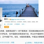 PLA Senior Colonel Posts Delusional Reaction To H7N9, Calls It An American Weapon