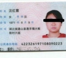 Forced Sterilization In Hubei Results In Woman&#8217;s Death