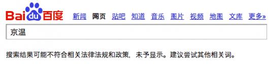 Baidu blocks Jingwen