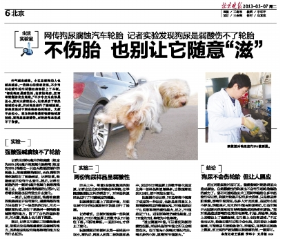 Beijing News photoshops dog pissing